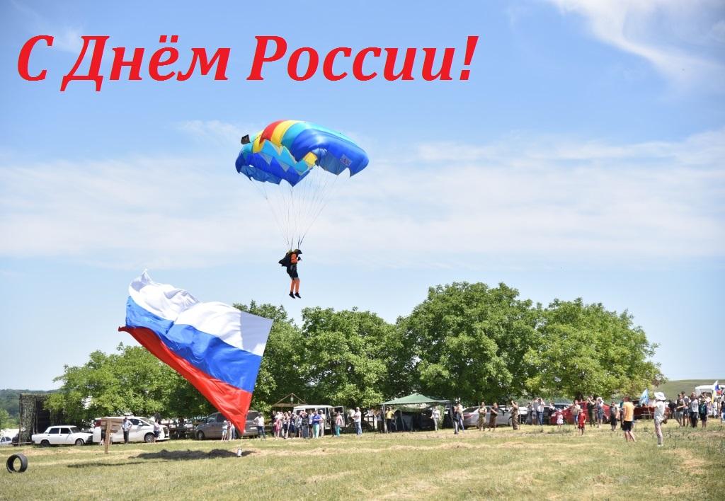 ПЛАН МЕРОПРИЯТИЙ К ДНЮ РОССИИ